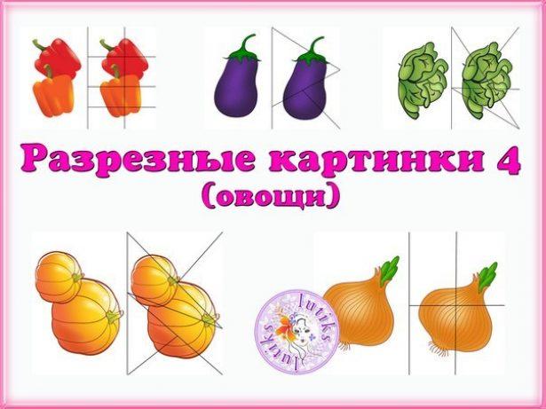 Разрезные картинки овощи
