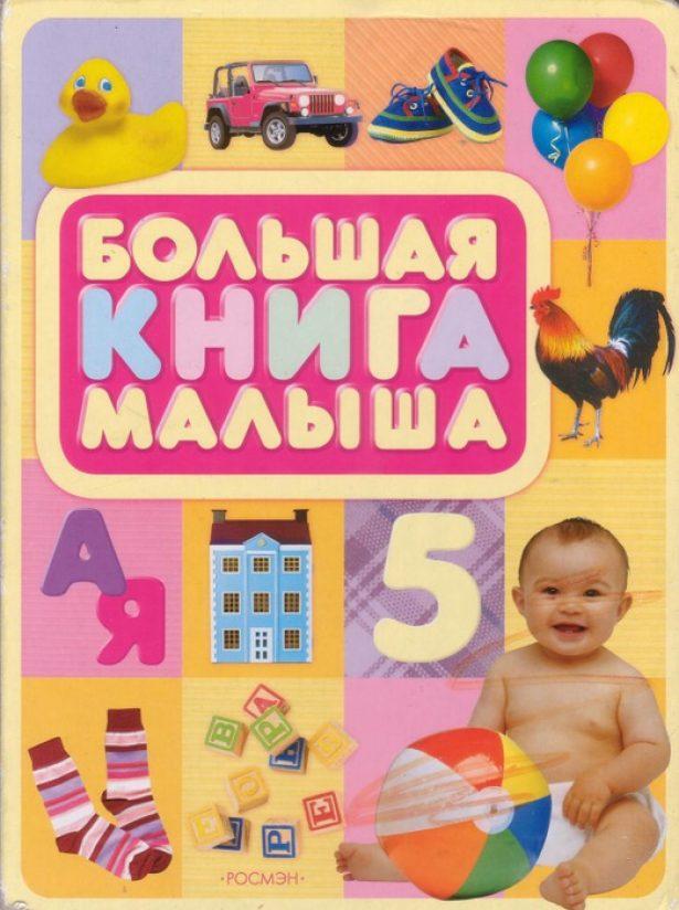 «Большая книга малыша»