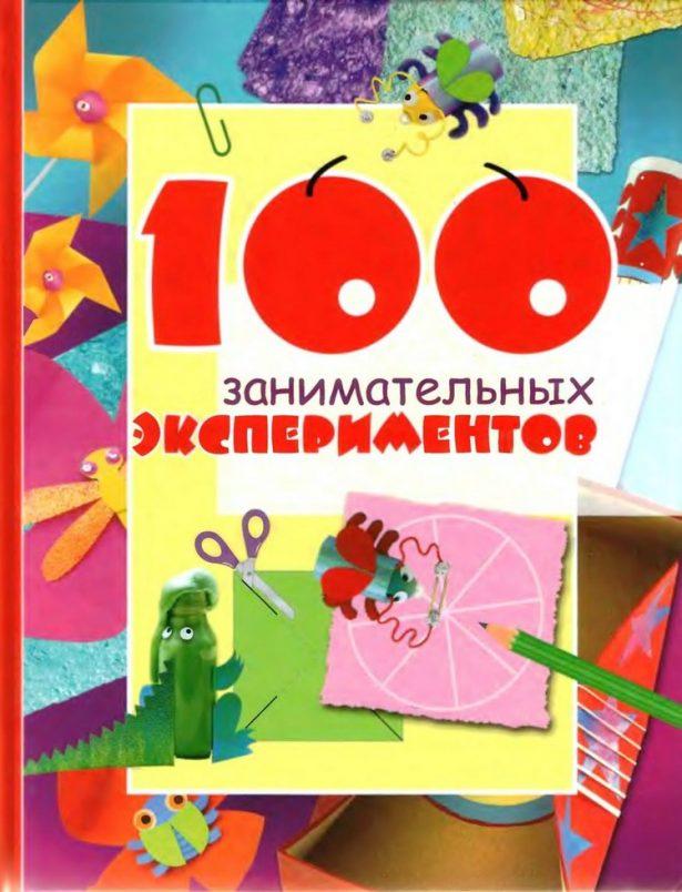 100 экспериментов
