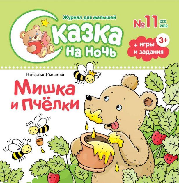 Сказки на ночь — №11 «Мишка и пчёлки»