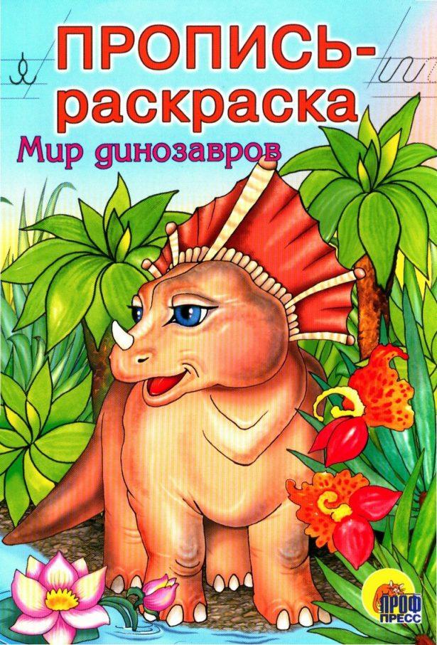 «Мир динозавров»