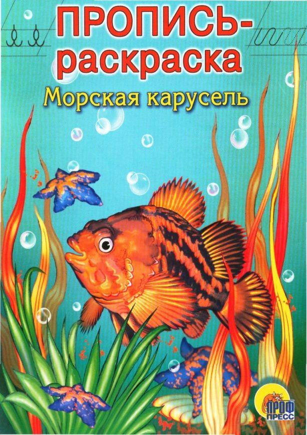 «Морская карусель»