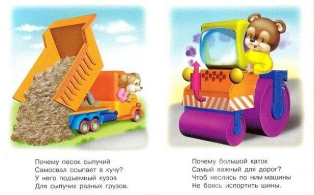 Стишки-почемучки: «Транспорт»