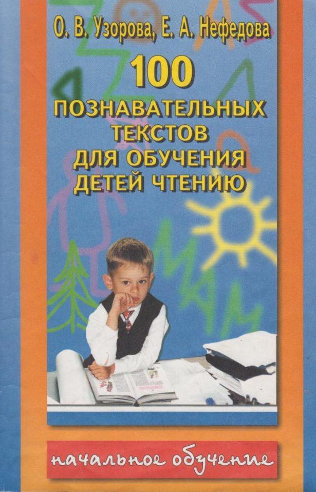 100 познавательных текстов