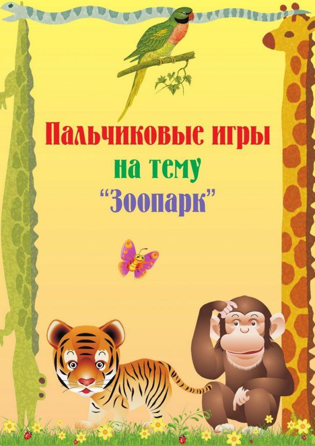 Пальчиковые игры:»Зоопарк»