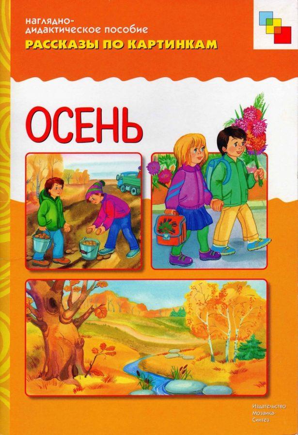 Рассказы по картинкам: «Осень»