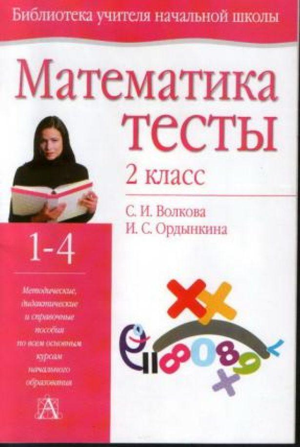 Математика тесты