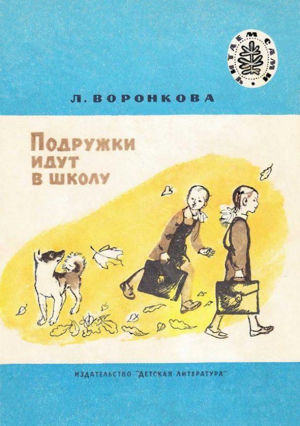 Воронкова: «Подружки идут в школу»