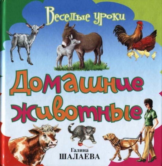 Веселые уроки: «Домашние животные»