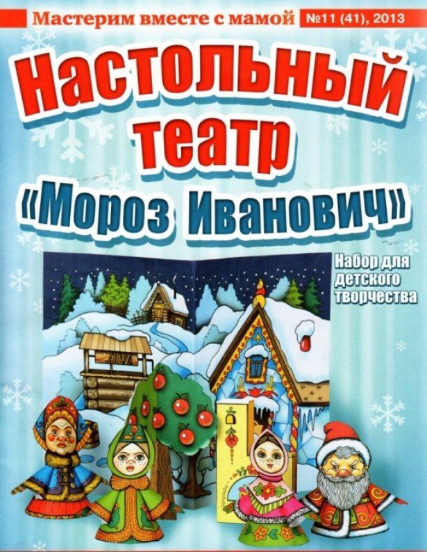 Настольный театр Мороз Иванович