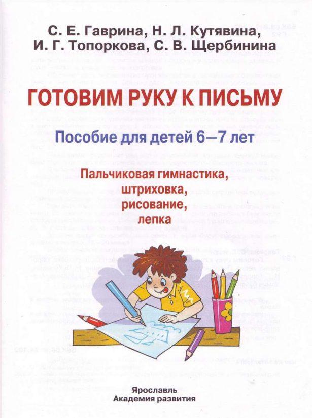 Готовим руку к письму. Пособие для детей 6-7 лет.