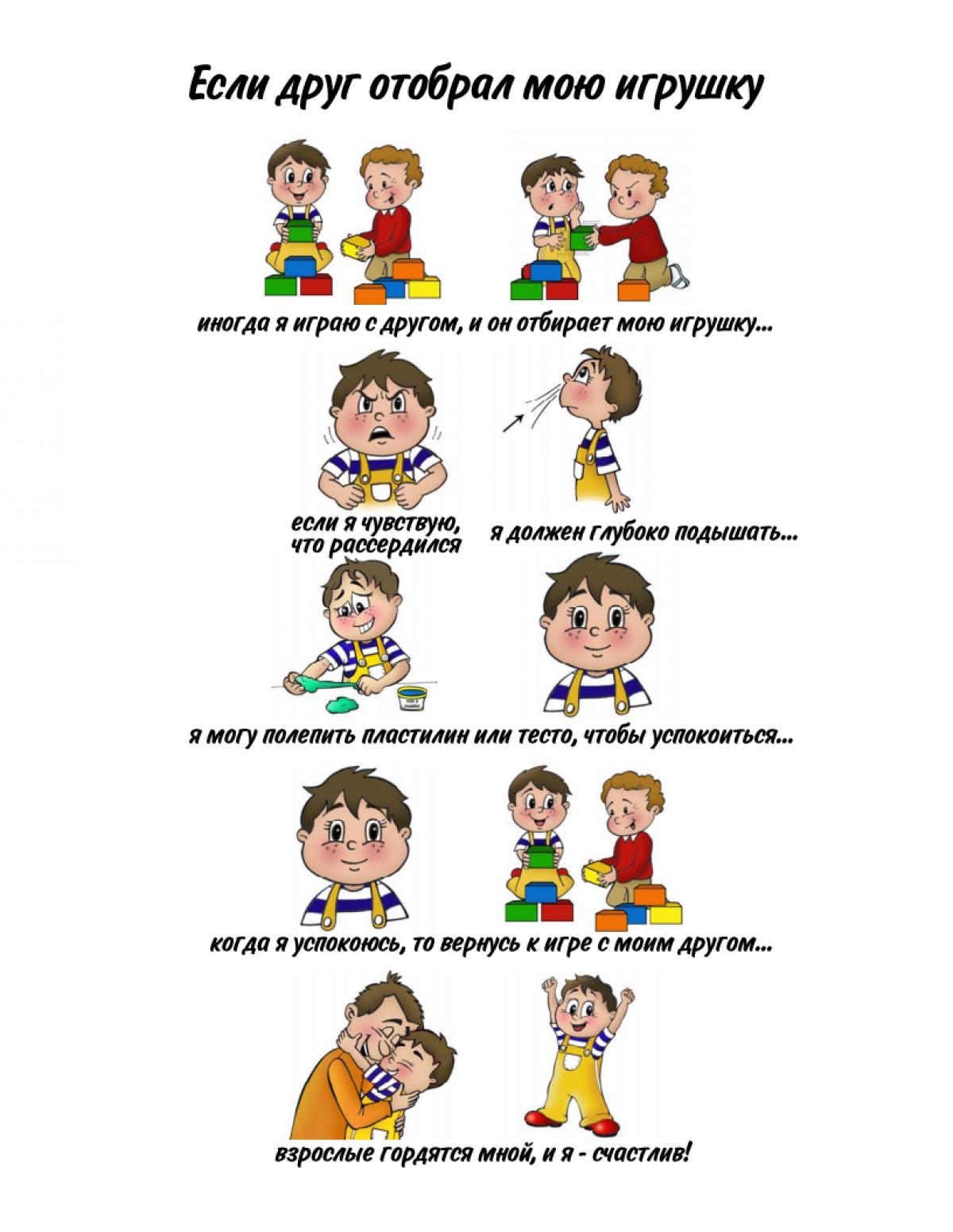 Социальная история «Если друг отобрал мою игрушку»