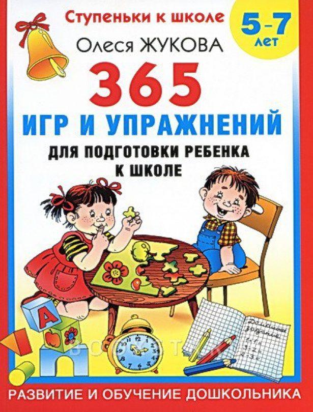 365 игр и упражнений