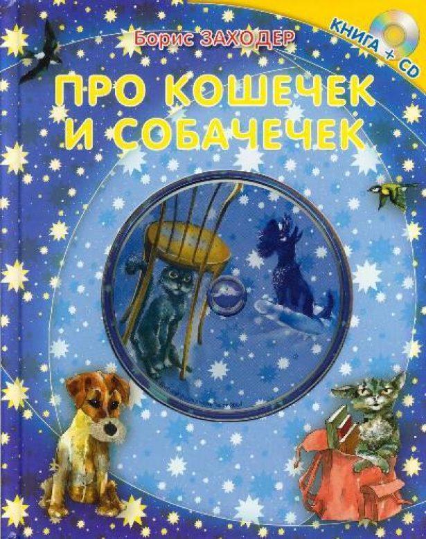 Борис Заходер — «Про кошек и собачек»