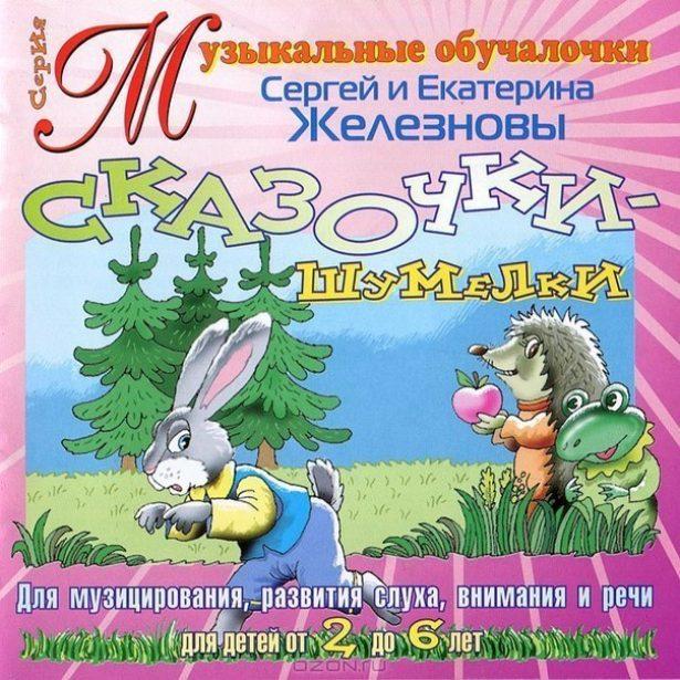 Сергей и Екатерина Железновы — «Сказки-шумелки»