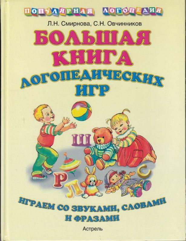 Большая книга логопедических игр: «Играем со звуками, словами, фразами»