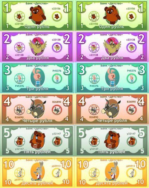 Игрушечные деньги