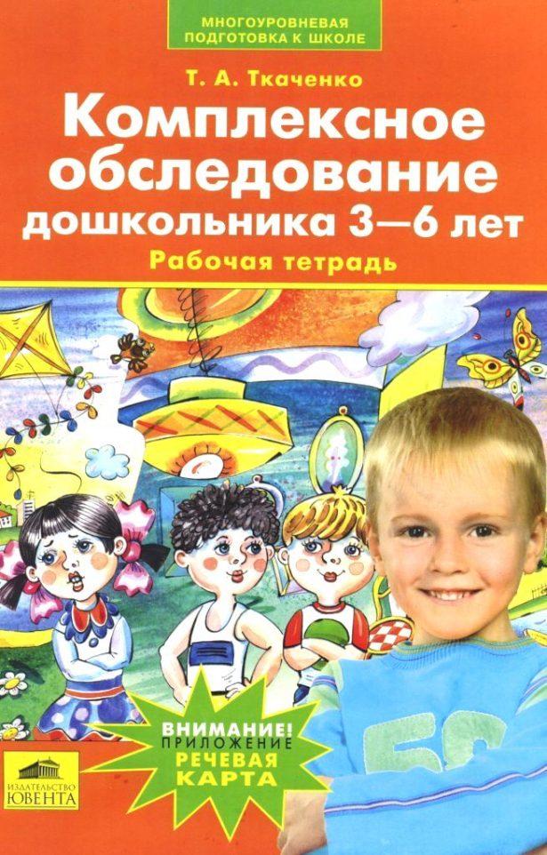 Комплексное обследование знаний ребенка
