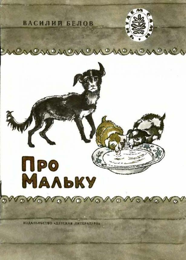 Василий Белов: «Про мальку»
