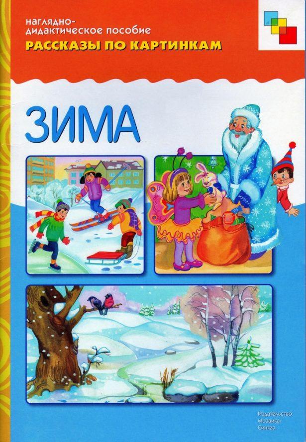 Рассказы по картинкам: «Зима»