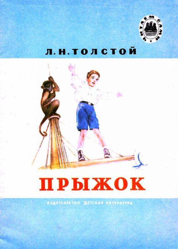 Толстой: «Прыжок»