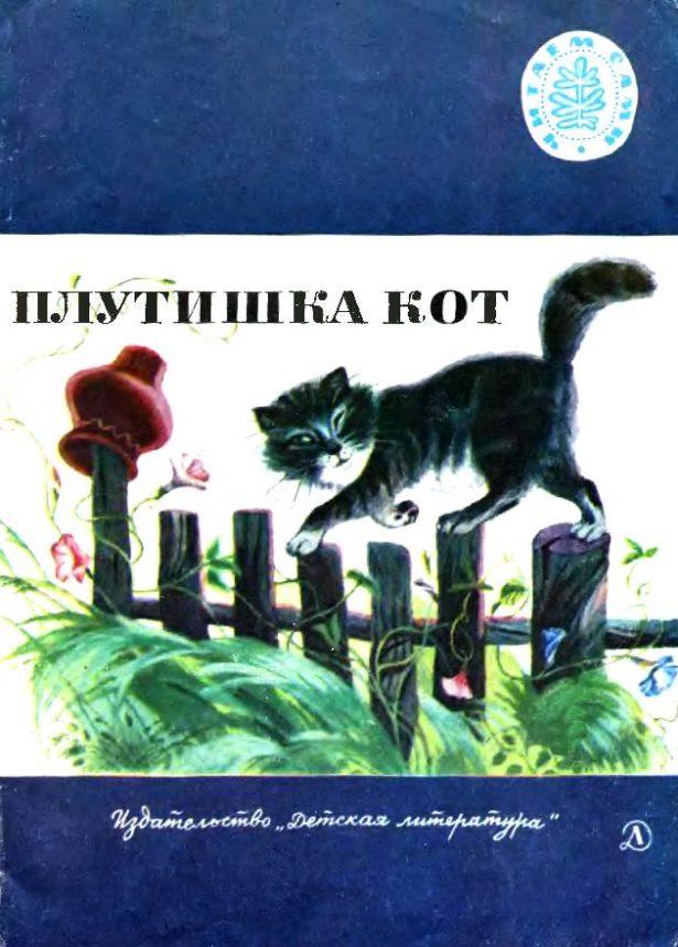 Ушинский: «Плутишка кот»