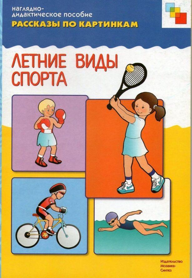 Рассказы по картинкам: «Летние виды спорта»